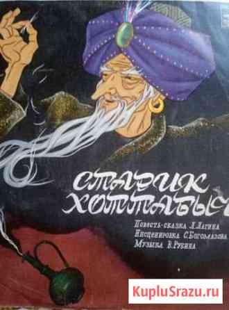 Грампластинки (СССР) Коноша