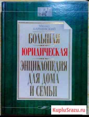 Юридическая энциклопедия Котлас