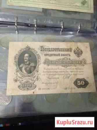 Купюра Пятьдесят рублей 1899 Астрахань