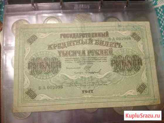 Банкнота Астрахань