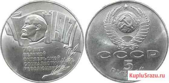 5 рублей 1987 70 лет Октябрьской Революции, шайба Уфа