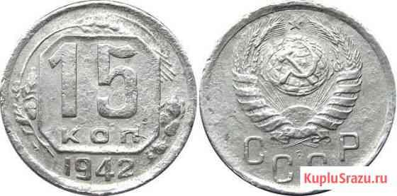 15 копеек 1942 Уфа