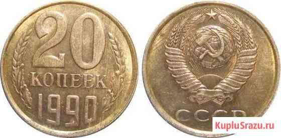 20 копеек 1990 в желтом металле, заготовка 3 коп Уфа