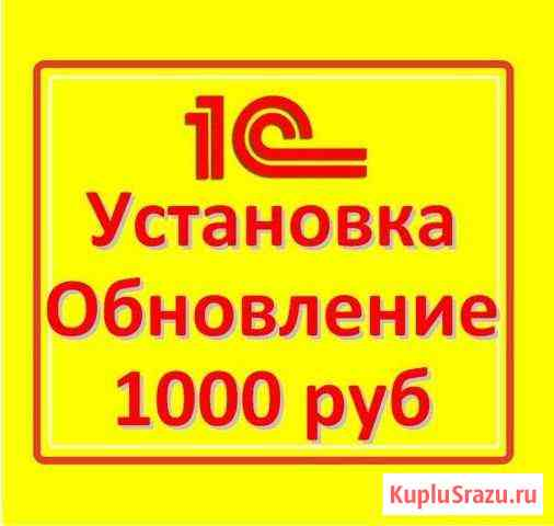 Программист 1С Уфа обновить установить помощь Уфа