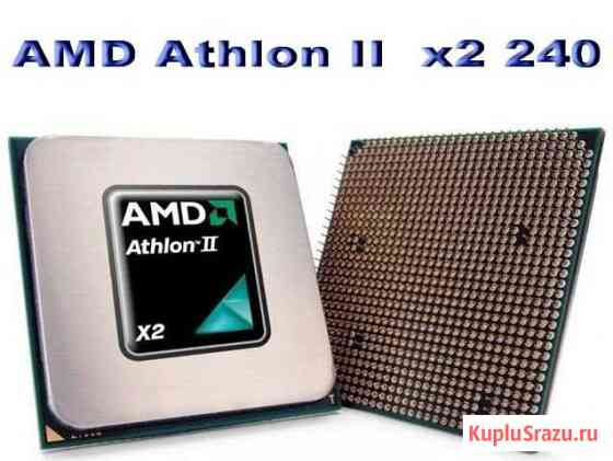 Проц AMD 2 ядра по 2.8ггц Socket AM2+/AM3/AM3+ Брянск