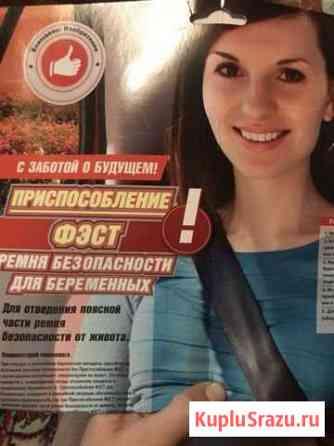 Приспособление фэст ремня безопасности для беремен Северодвинск