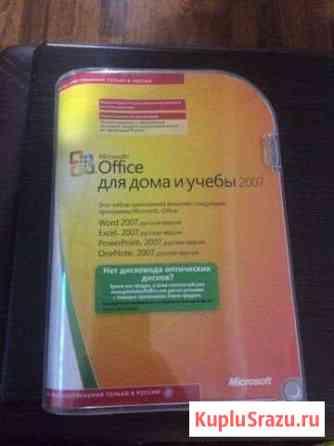 Лицензия Microsoft Office 2007 для дома и учебы Архангельск