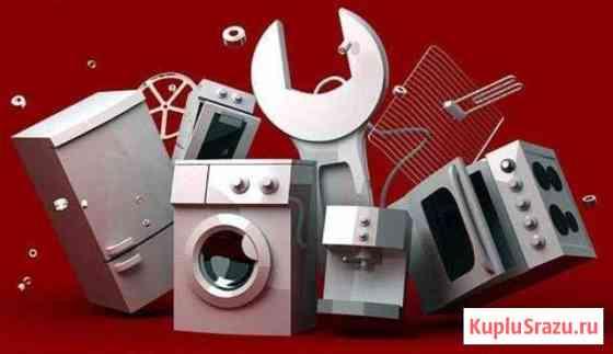 Ремонт стиральных машин, холодильников,запчасти Архангельск