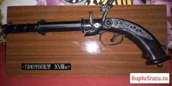Макет пистолета 18-го века Астрахань