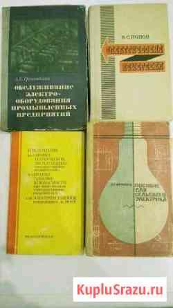 Книги Белгород