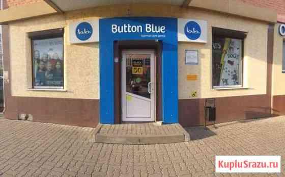 Магазин детской одежды Button Blue Шебекино