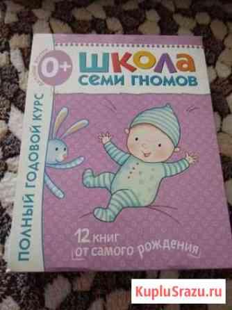 Набор книг для развития ребёнка Туймазы