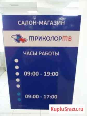 Салон-Магазин Триколор в Гусь-Хрустальном Гусь-Хрустальный