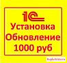 Программист 1С Воронеж обновить установить помощь