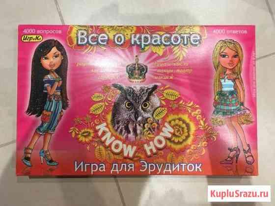 Настольная игра «Все о красоте» Брянск