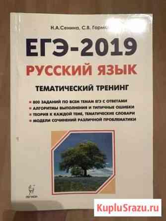 Егэ русский тематический тренинг Путевка