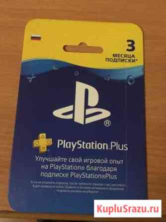 Подписка PlayStation Plus на 3 месяца Путевка