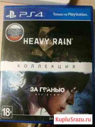 Игры ps4 Heavy Rain и За гранью:Две души Коллекция Ковров