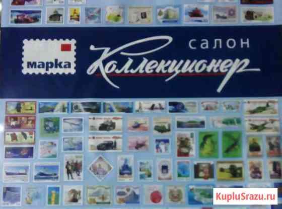 Салон Коллекционер Волгоград