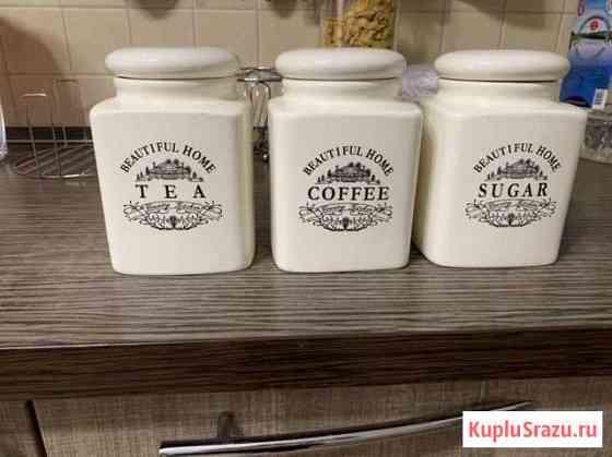 Набор емкостей для чая,кофе,сахара Вологда