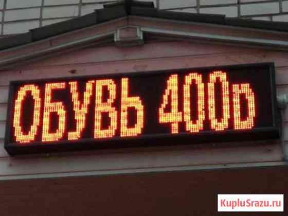 Бегущая строка красного свечения 128на32см на гара Вологда