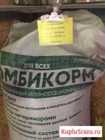 Комбикорм Пшеница Ячмень Овёс Вологда