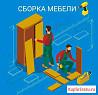 Качественная и быстрая сборка мебели в Воронеже