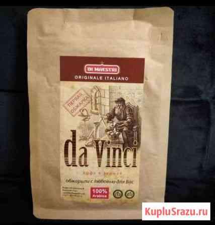 Зерновой кофе Di Maestri Каспийск