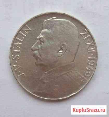 50 крон 1949 Чехословакия Братск