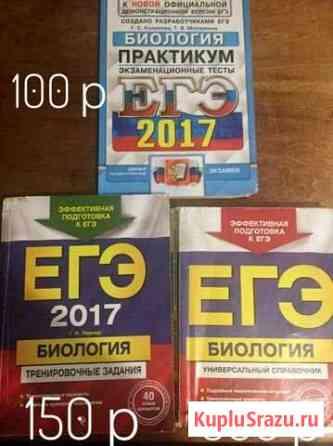 Книги для подготовки к егэ Калуга