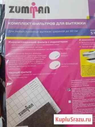 Комплект фильтров для вытяжки Воронеж