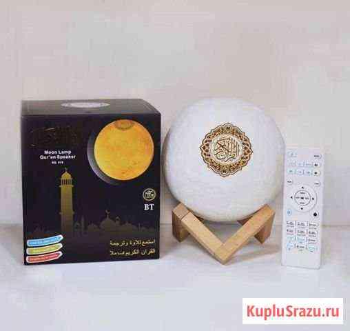 Оригинальные лампы Коран Кизилюрт