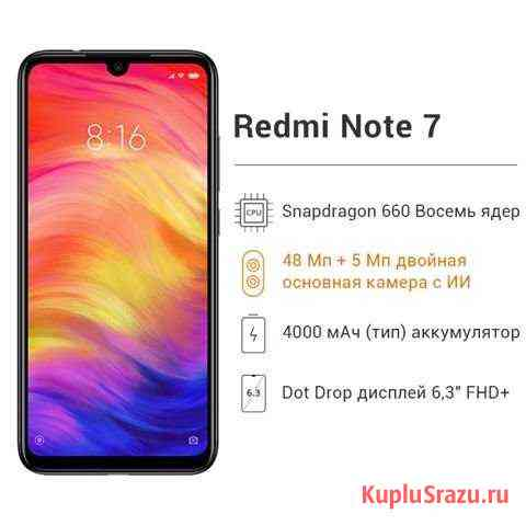 Xiaomi Redmi Note 7 4/64 Дербент