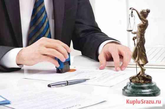 Юридические услуги Махачкала
