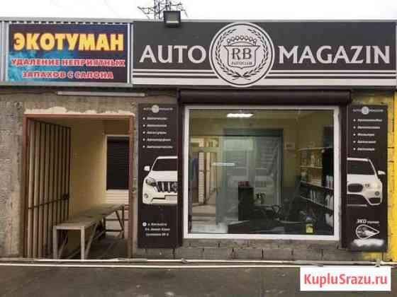 Продаётся готовый автомагазин Каспийск