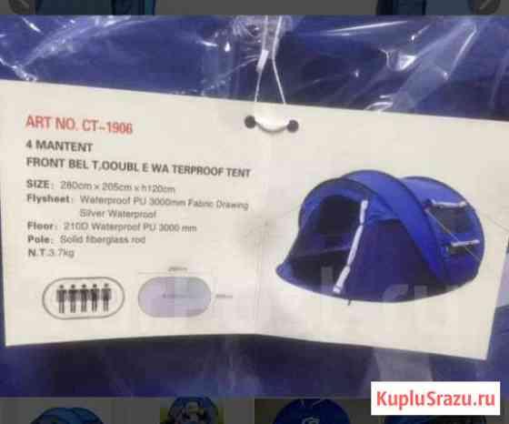 Палатка автомат Иваново