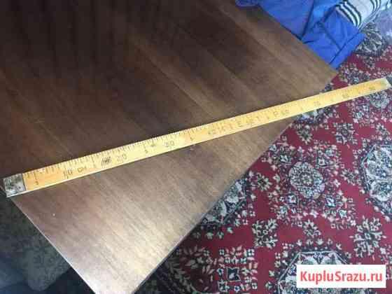 Продам метр портновский деревянный Братск