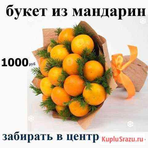 Букет из мандарин к празднику Возможен микс с лимо Калининград