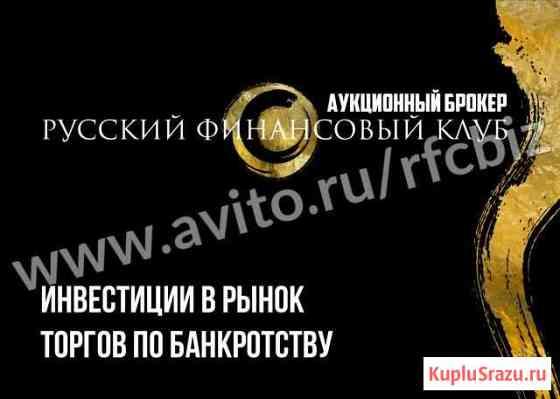 Инвестирование в торги по банкротству Калининград