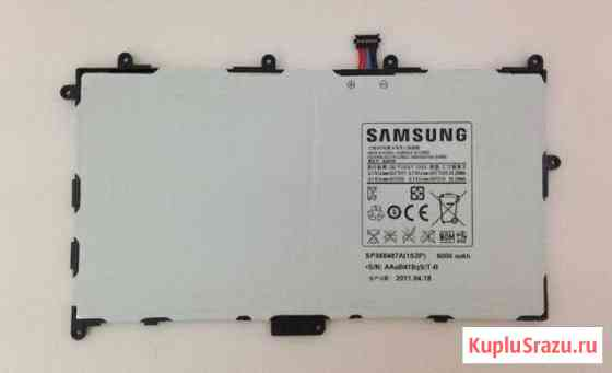 Аккумулятор для SAMSUNG Galaxy Tab 8.9 GT-P7300 Ухта