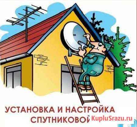 Установка ремонт замена спутниковых антен Воркута
