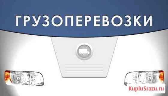 Автогрузоперевозки 3т. 5т. 10т Красноярск