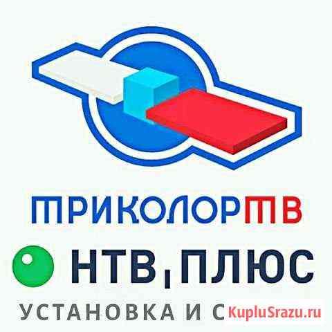 Триколор НТВ Плюс установка сервис Ялта