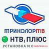 Триколор НТВ Плюс установка сервис