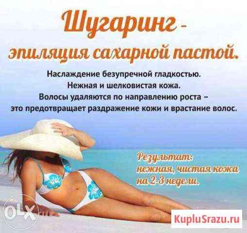 Шугаринг Курск