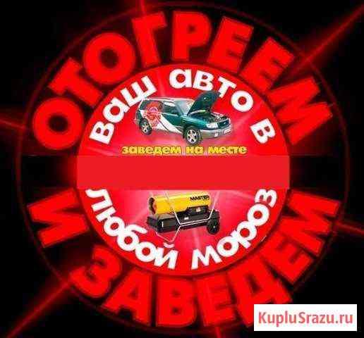 Отогрев и запуск авто в Магадане Магадан