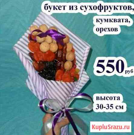 Букет из сухофруктов Калининград