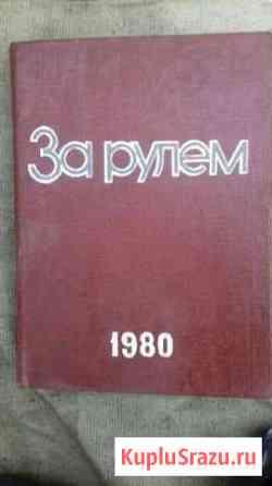 Журнал За рулем пожшивка 1980г Калуга