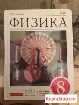 Физика Черкесск