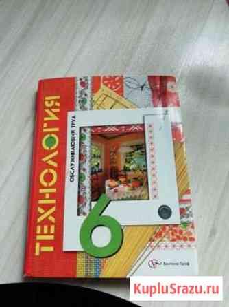 Учебник по технологии за 6 класс Петрозаводск